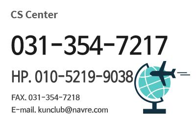 고객센터 031-354-7217